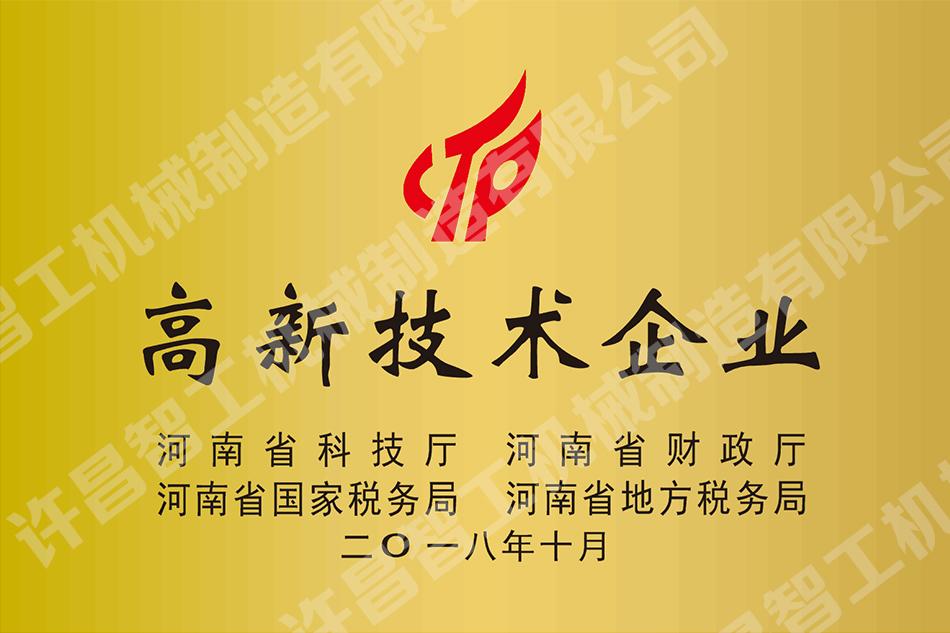 许昌智工机械制造有限公司